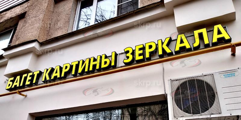 """Вывеска на фасаде """"КАРТИНЫ ЗЕРКАЛА БАГЕТ"""""""
