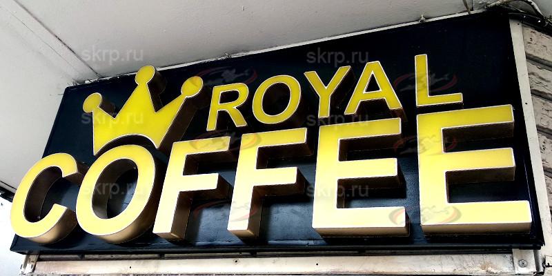"Вывеска на фасаде ""ROYAL COFFEE"""