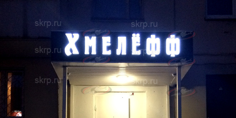 """Вывеска на козырьке """"ХМЕЛЁФФ"""""""