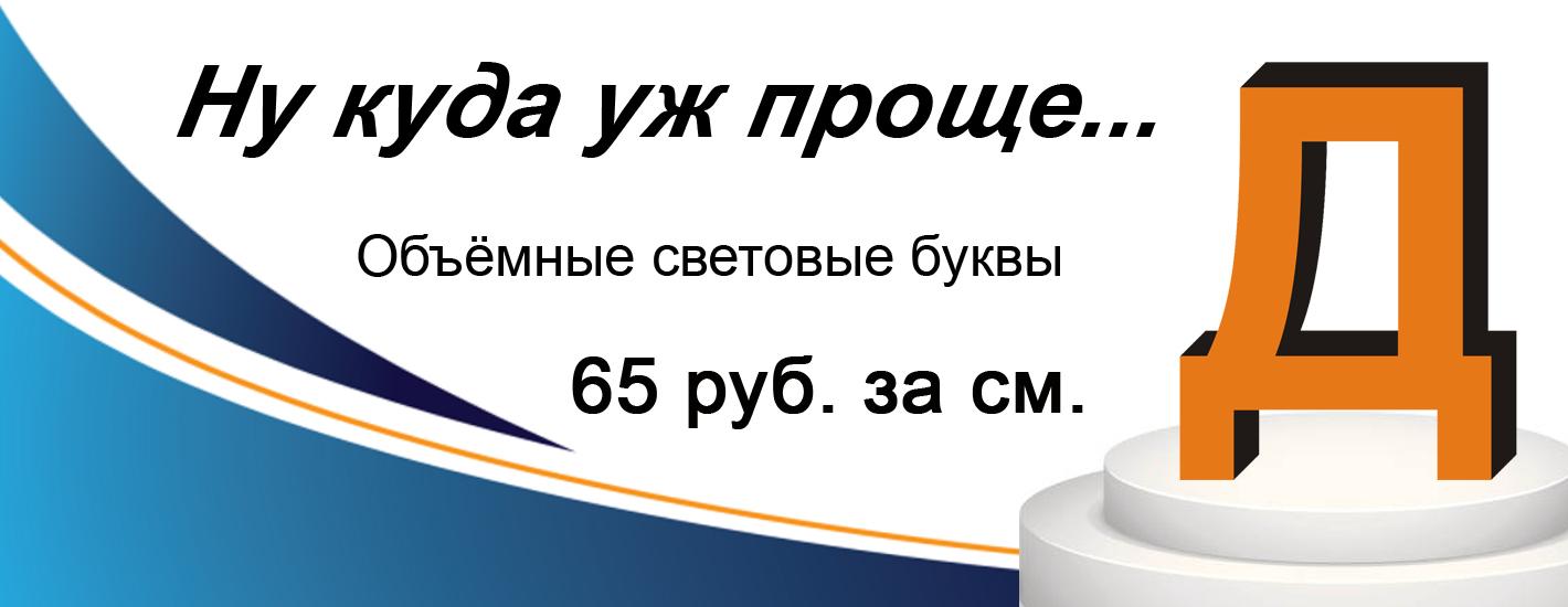 Объемные световые буквы за 65 руб.