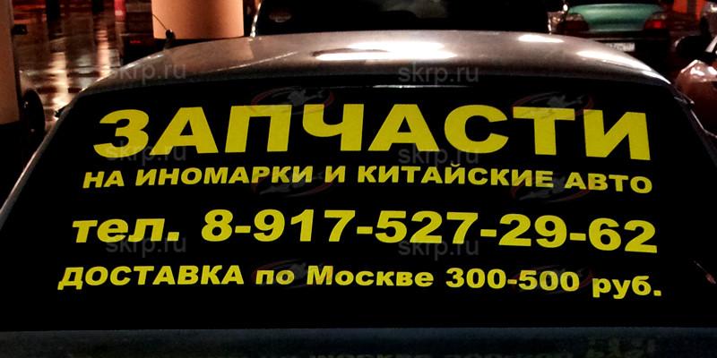 Наклейка на авто на заднее стекло запчасти