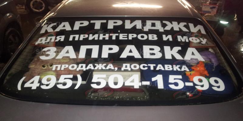 Реклама на авто картриджи