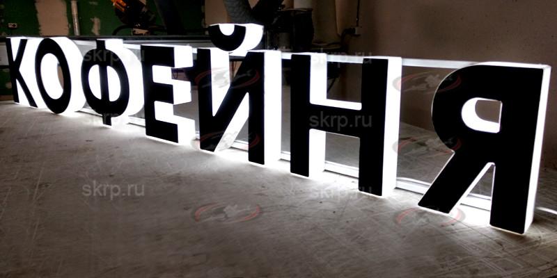 Объемные буквы с боковым свечением