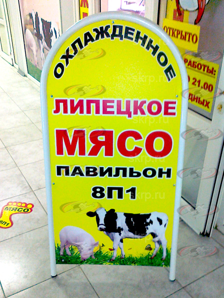 Штендер мясо