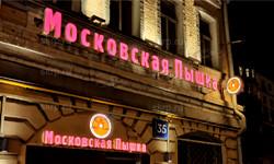 Световые вывески Московская Пышка