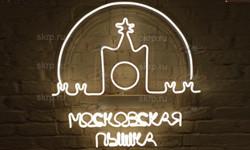 Вывеска из гибкого неона Московская Пышка