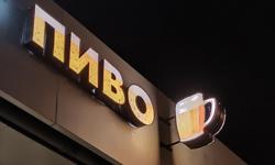 Вывеска Пиво
